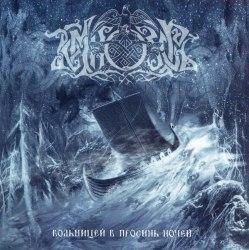 ТЕМНОЗОРЬ - Вольницей В Просинь Ночей CD Folk Metal