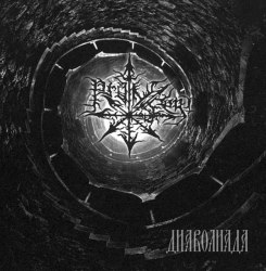 PRO INFERI - Диаволиада CD Black Metal