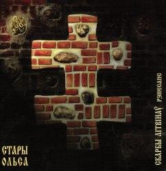 СТАРЫ ОЛЬСА - Скарбы літвінаў: Рэнесанс CD Folk Music