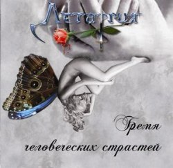 ЛЕТАРГИЯ - Бремя Человеческих Страстей CD Doom Death Metal