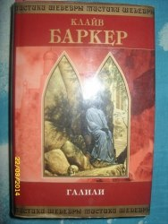 Клайв Баркер - Галили Книга Esoteric