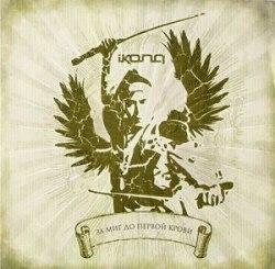 (бесплатный бонус) IKONA - За миг до первой крови CD Nu-Metal