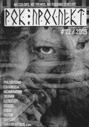РОК-ПРОСПЕКТ #22 Журнал Metal
