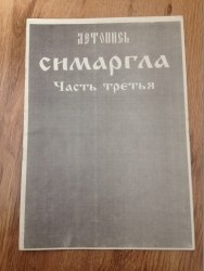 ЛЕТОПИСЬ СИМАРГЛА - ЧАСТЬ ТРЕТЬЯ Журнал Metal
