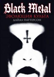 BLACK METAL: Эволюция Культа Книга Black Metal