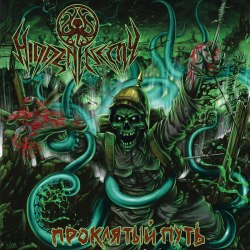 HIDDEN ENEMY - Проклятый Путь CD Death Trash Metal