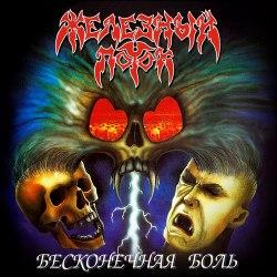 ЖЕЛЕЗНЫЙ ПОТОК - Бесконечная боль Digi-CD Thrash Metal