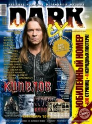 DARK CITY #100 Журнал Metal