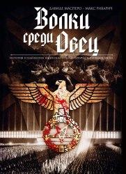 ВОЛКИ СРЕДИ ОВЕЦ: История и идеология национал-социалистического Black Metal (особые номера) Книга NS Metal