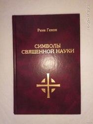 Р. ГЕНОН - Символы священной науки Книга философия