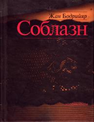 Ж. БОДРИЙЯР - Соблазн Книга философия