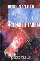 Ю. Мамлеев - Основные тайны Книга