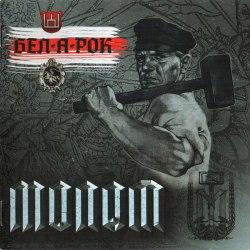 МОЛАТ - Бел-а-рок CD RAC