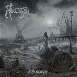 ЯКОРЬ - Я Не Вернусь CD Doom Metal