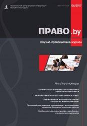 """Научно-практический журнал """"Право.by"""" Выпуск № 4-2017"""