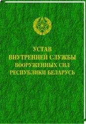 Устав внутренней службы Вооруженных Сил Республики Беларусь