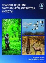 Правила ведения охотничьего хозяйства и охоты