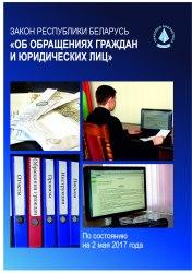 Закон Республики Беларусь «Об обращениях граждан и юридических лиц» 2017