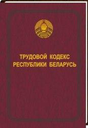Трудовой кодекс Республики Беларусь 2019
