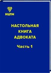 Настольная книга адвоката (часть 1)