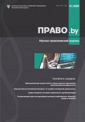 """Научно-практический журнал """"ПРАВО.by"""" 01/2020 (Электронная версия)"""