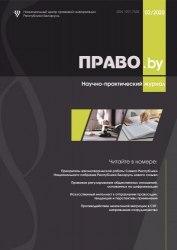 """Научно-практический журнал """"ПРАВО.by"""" 02/2020 (Электронная версия)"""