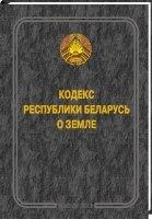 Кодекс Республики Беларусь о земле