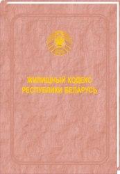 Жилищный кодекс Республики Беларусь 2020 (Электронная версия)