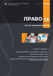 """Научно-практический журнал """"ПРАВО.by"""" 05/2020"""