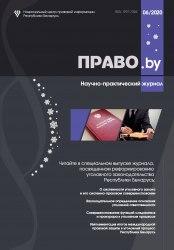 """Научно-практический журнал """"ПРАВО.by"""" 06/2020"""