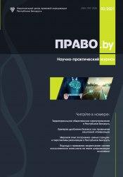 """Научно-практический журнал """"ПРАВО.by"""" 02/2021 (Электронная версия)"""