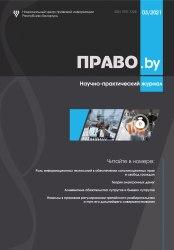 """Научно-практический журнал """"ПРАВО.by"""" 03/2021"""