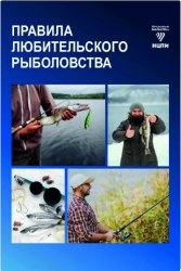 Правила любительского рыболовства