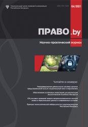 """Научно-практический журнал """"ПРАВО.by"""" 04/2021"""