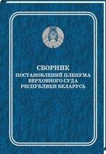 Сборник постановлений Пленума Верховного Суда Республики Беларусь