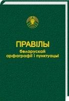 Правілы беларускай арфаграфіі і пунктуацыі