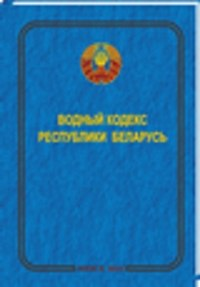 Водный кодекс Республики Беларусь
