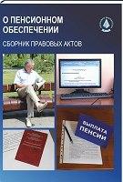 Сборник правовых актов «О пенсионном обеспечении»