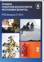 Правила пожарной безопасности Республики Беларусь