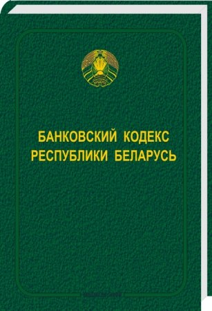 Банковский кодекс Республики Беларусь