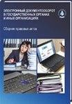 Сборник правовых актов «Электронный документооборот в государственных органах и иных организациях»