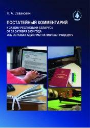 Постатейный комментарий к Закону «Об основах административных процедур (автор Саванович Н.А.)