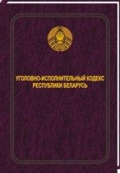 Уголовно-исполнительный кодекс Республики Беларусь