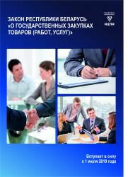 Закон Республики Беларусь «О государственных закупках товаров (работ, услуг)» 2019