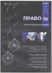 """Научно-практический журнал """"Право.by"""" Выпуск № 6-2018"""