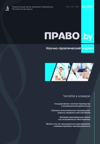 """Научно-практический журнал """"Право.by"""" Выпуск № 3-2017"""