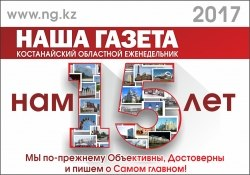 Календарь карманный Наша Газета