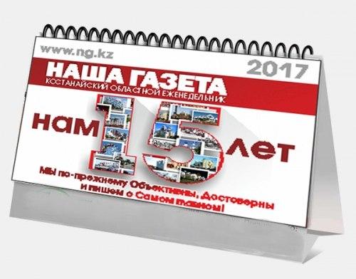 Календарь перекидной Наша Газета