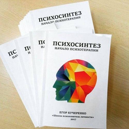 """Книга """"Психосинтез начало психотерапии"""" Кучеренко Егор"""