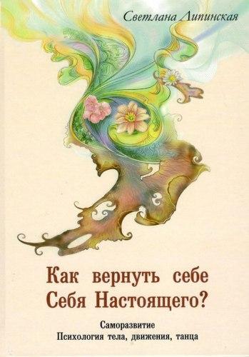"""Книга """"Как вернуть себе себя настоящего"""" Ліпінська Світлана"""